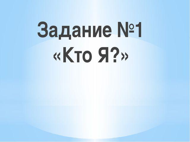 Задание №1 «Кто Я?»
