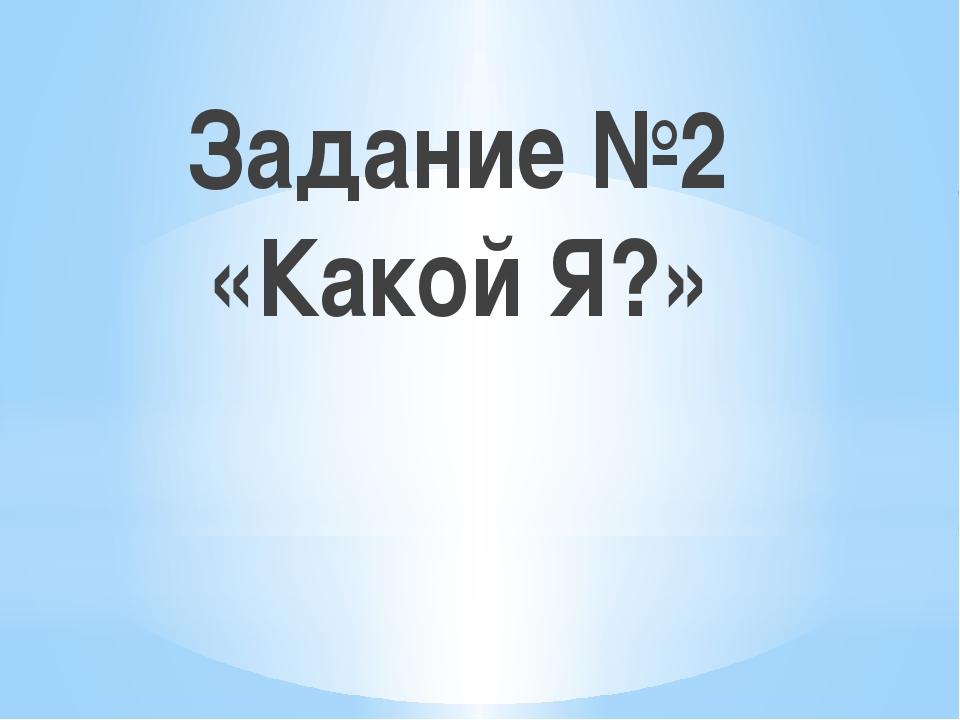 Задание №2 «Какой Я?»