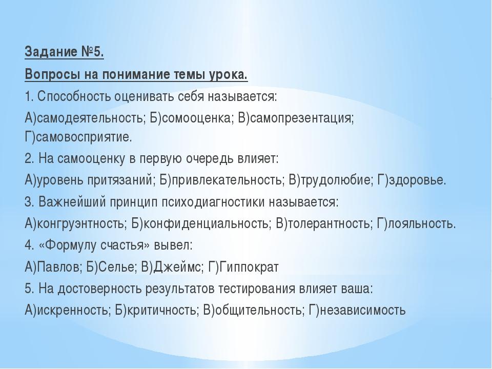 Задание №5. Вопросы на понимание темы урока. 1. Способность оценивать себя на...