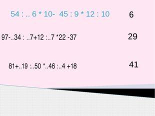 54 : .. 6 * 10- 45 : 9 * 12 : 10 97-..34 : ..7+12 :..7 *22 -37 81+..19 :..50