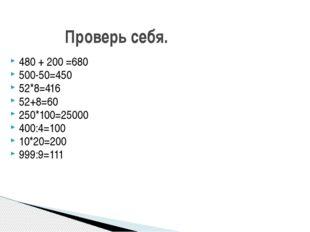 Проверь себя. 480 + 200 =680 500-50=450 52*8=416 52+8=60 250*100=25000 400:4=