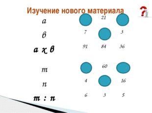 Изучение нового материала Как связаны между собой числа при умножении ? а 13