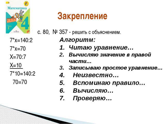 Закрепление с. 80, № 357 - решить с объяснением. 7*х=140:2 7*х=70 Х=70:7 Х=10...