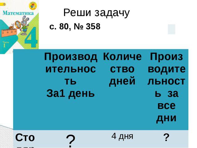 Реши задачу с. 80, № 358 Производительность За1 день Количество дней Произво...
