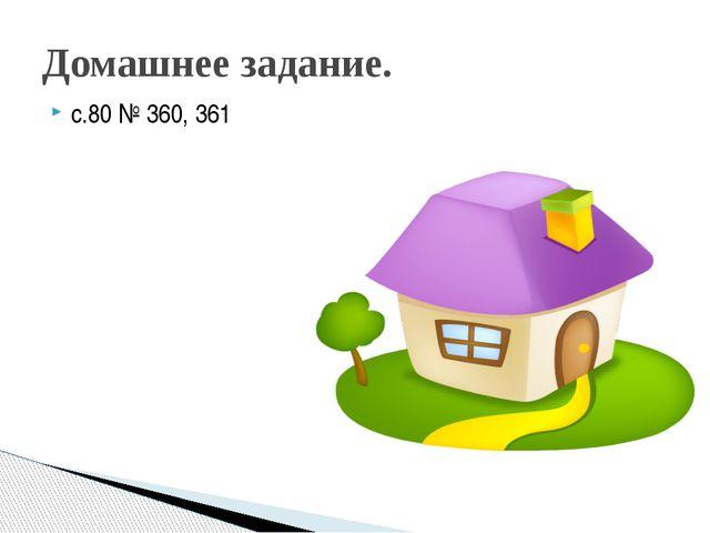 Домашнее задание. с.80 № 360, 361