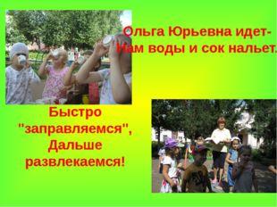 """Ольга Юрьевна идет- Нам воды и сок нальет. Быстро """"заправляемся"""", Дальше разв"""