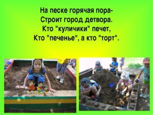 """На песке горячая пора- Строит город детвора. Кто """"куличики"""" печет, Кто """"печен"""