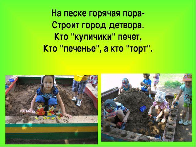 """На песке горячая пора- Строит город детвора. Кто """"куличики"""" печет, Кто """"печен..."""