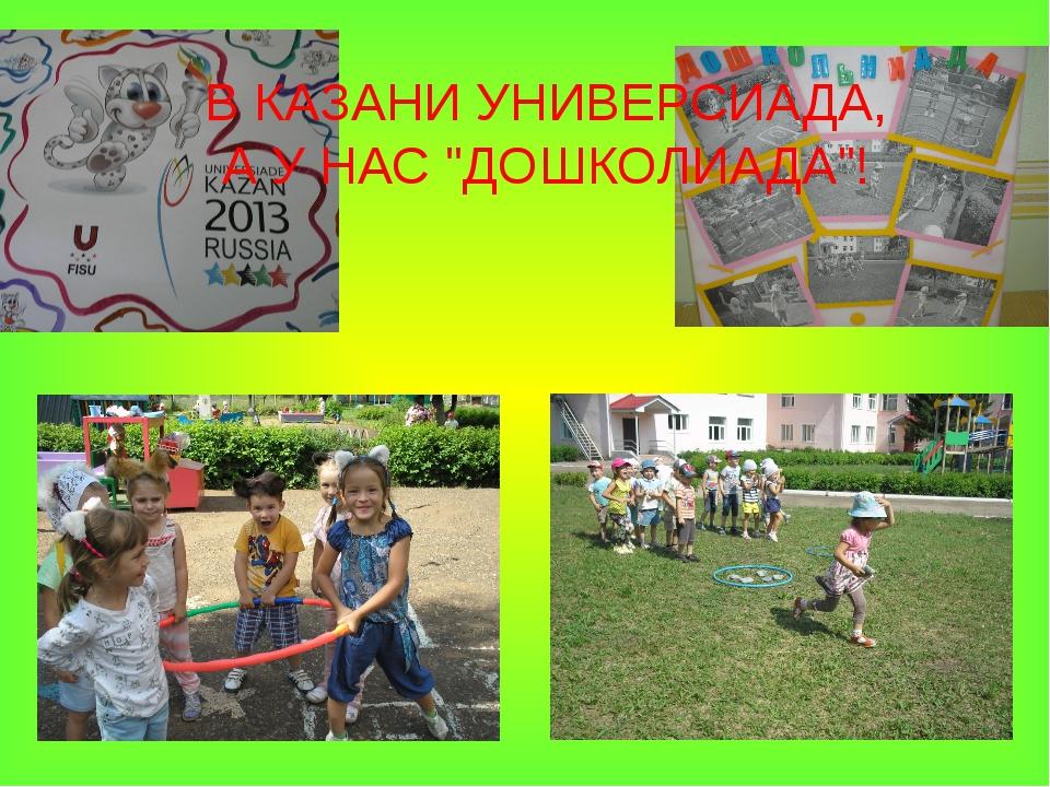"""В КАЗАНИ УНИВЕРСИАДА, А У НАС """"ДОШКОЛИАДА""""!"""