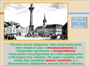Поляки были уверены, что конституция, это первый шаг к независимости и открыт