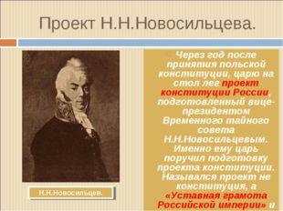 Проект Н.Н.Новосильцева. Через год после принятия польской конституции, царю