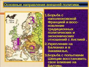 1.Борьба с наполеоновской Францией и восс- новление традиционных политически