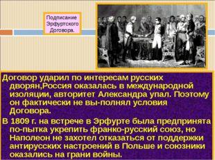 Договор ударил по интересам русских дворян,Россия оказалась в международной и