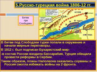 В битве под Слободзеи турки попали в окружение и начали мирные переговоры. В