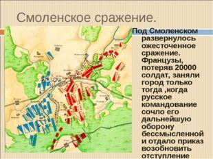 Под Смоленском развернулось ожесточенное сражение. Французы, потеряв 20000 со