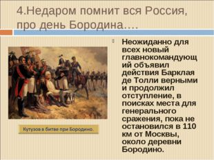 4.Недаром помнит вся Россия, про день Бородина…. Неожиданно для всех новый гл