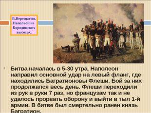 Битва началась в 5-30 утра. Наполеон направил основной удар на левый фланг, г