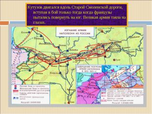 Кутузов двигался вдоль Старой Смоленской дороги, вступая в бой только тогда к