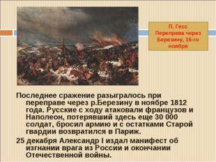 Последнее сражение разыгралось при переправе через р.Березину в ноябре 1812 г