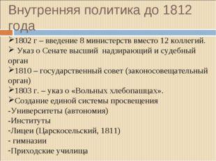 Внутренняя политика до 1812 года 1802 г – введение 8 министерств вместо 12 ко
