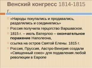 Венский конгресс 1814-1815 г. «Народы покупались и продавались, разделялись