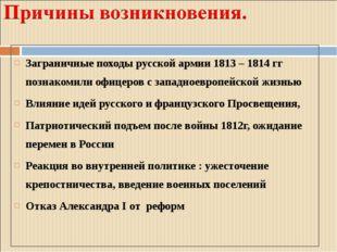 Заграничные походы русской армии 1813 – 1814 гг познакомили офицеров с западн