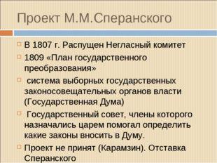 Проект М.М.Сперанского В 1807 г. Распущен Негласный комитет 1809 «План госуда