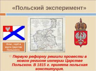 «Польский эксперимент» Первую реформу решили провести в новом регионе империи