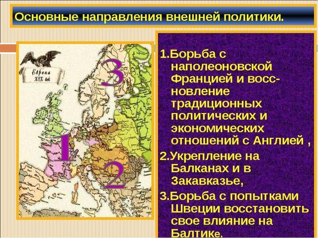 1.Борьба с наполеоновской Францией и восс- новление традиционных политически...