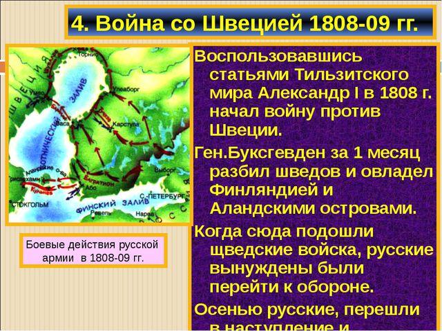 Воспользовавшись статьями Тильзитского мира Александр I в 1808 г. начал войну...