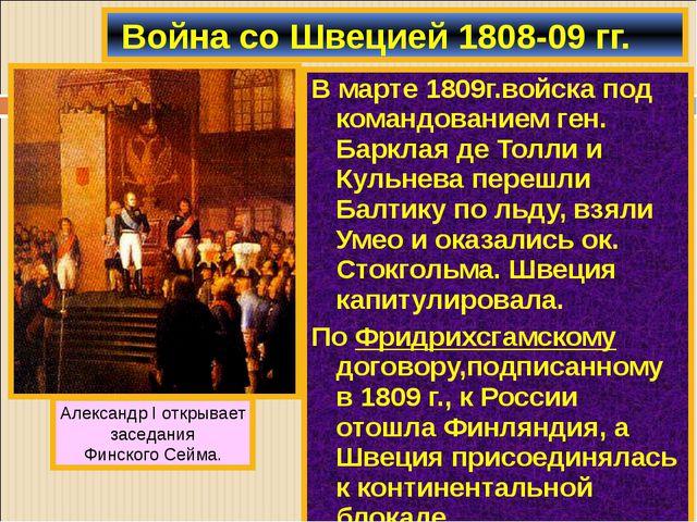 В марте 1809г.войска под командованием ген. Барклая де Толли и Кульнева переш...