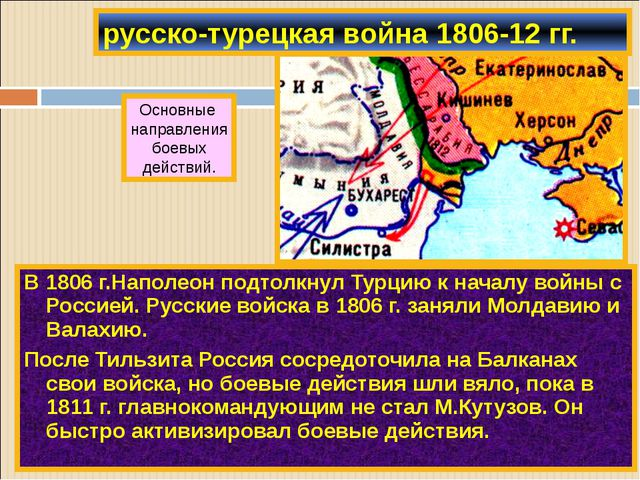 В 1806 г.Наполеон подтолкнул Турцию к началу войны с Россией. Русские войска...