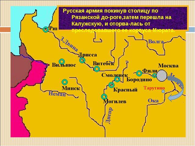 Русская армия покинув столицу по Рязанской до-роге,затем перешла на Калужскую...