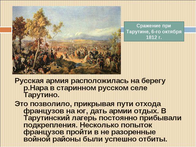 Русская армия расположилась на берегу р.Нара в старинном русском селе Тарутин...
