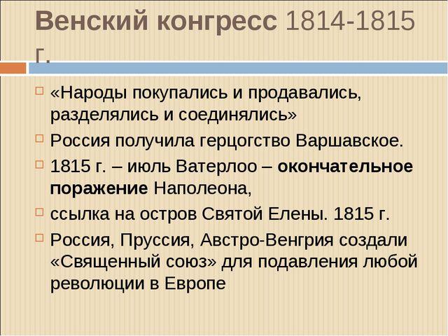 Венский конгресс 1814-1815 г. «Народы покупались и продавались, разделялись...