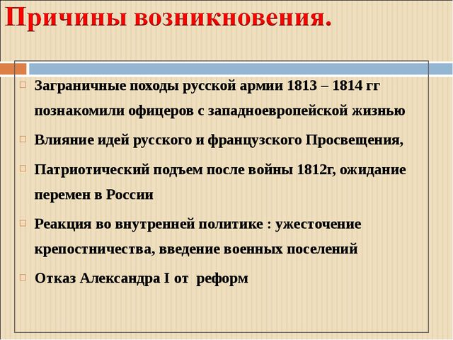 Заграничные походы русской армии 1813 – 1814 гг познакомили офицеров с западн...