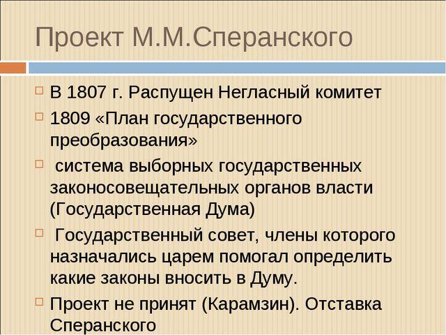 Проект М.М.Сперанского В 1807 г. Распущен Негласный комитет 1809 «План госуда...