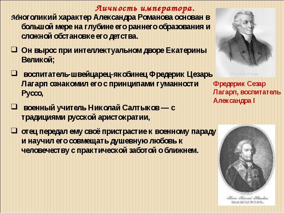 Многоликий характер Александра Романова основан в большой мере на глубине его...