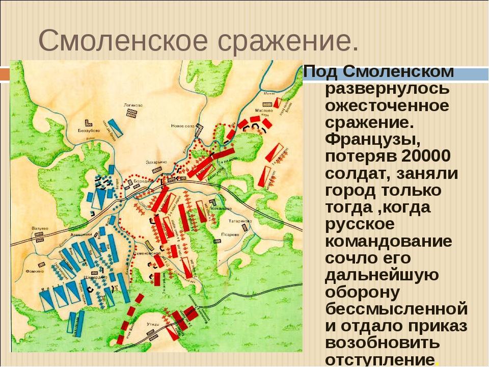 Под Смоленском развернулось ожесточенное сражение. Французы, потеряв 20000 со...