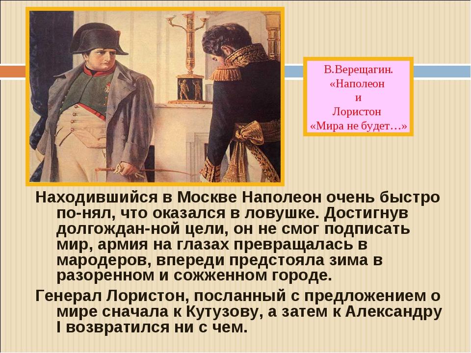 Находившийся в Москве Наполеон очень быстро по-нял, что оказался в ловушке. Д...