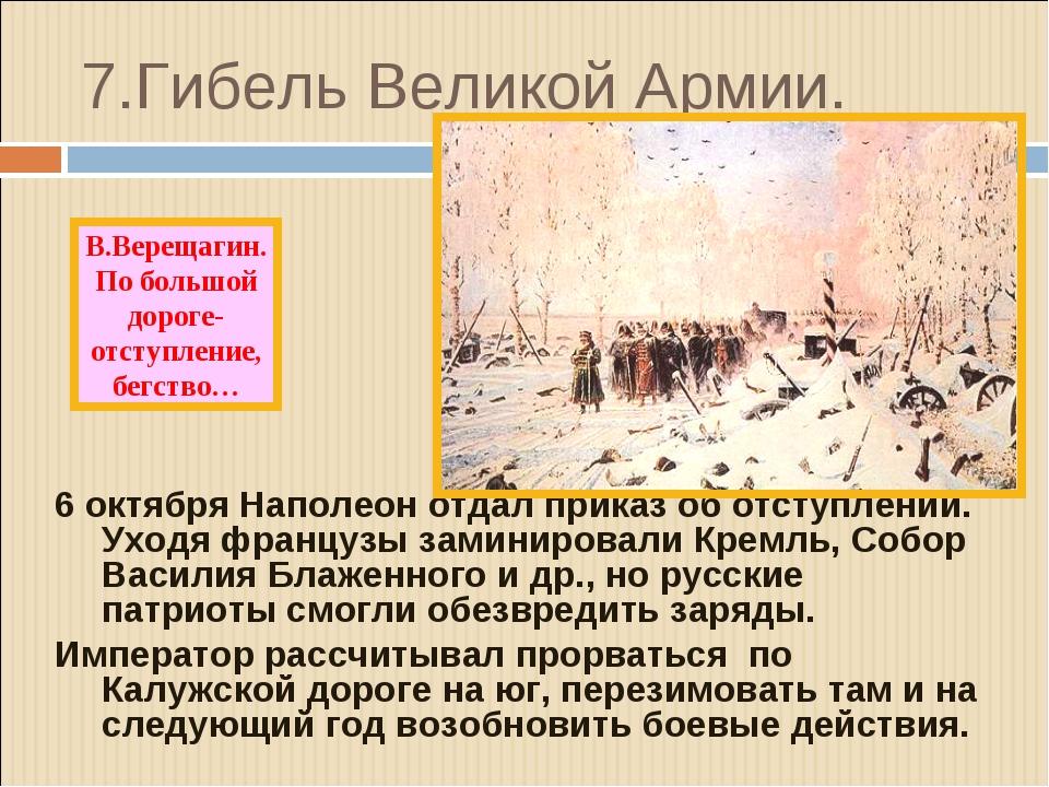 7.Гибель Великой Армии. 6 октября Наполеон отдал приказ об отступлении. Уходя...