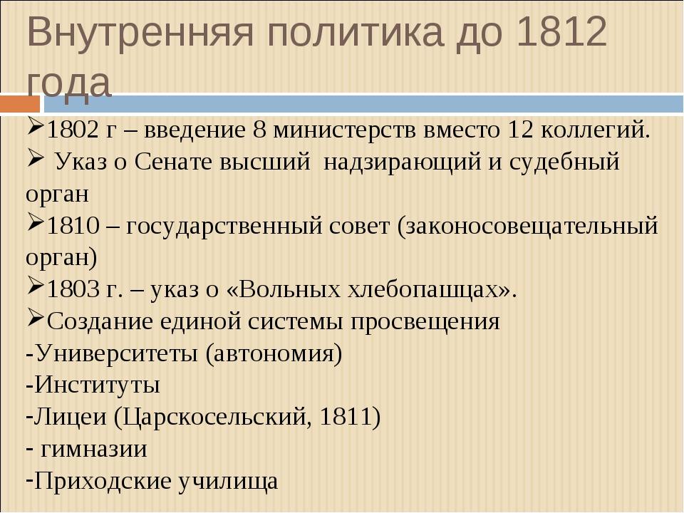 Внутренняя политика до 1812 года 1802 г – введение 8 министерств вместо 12 ко...