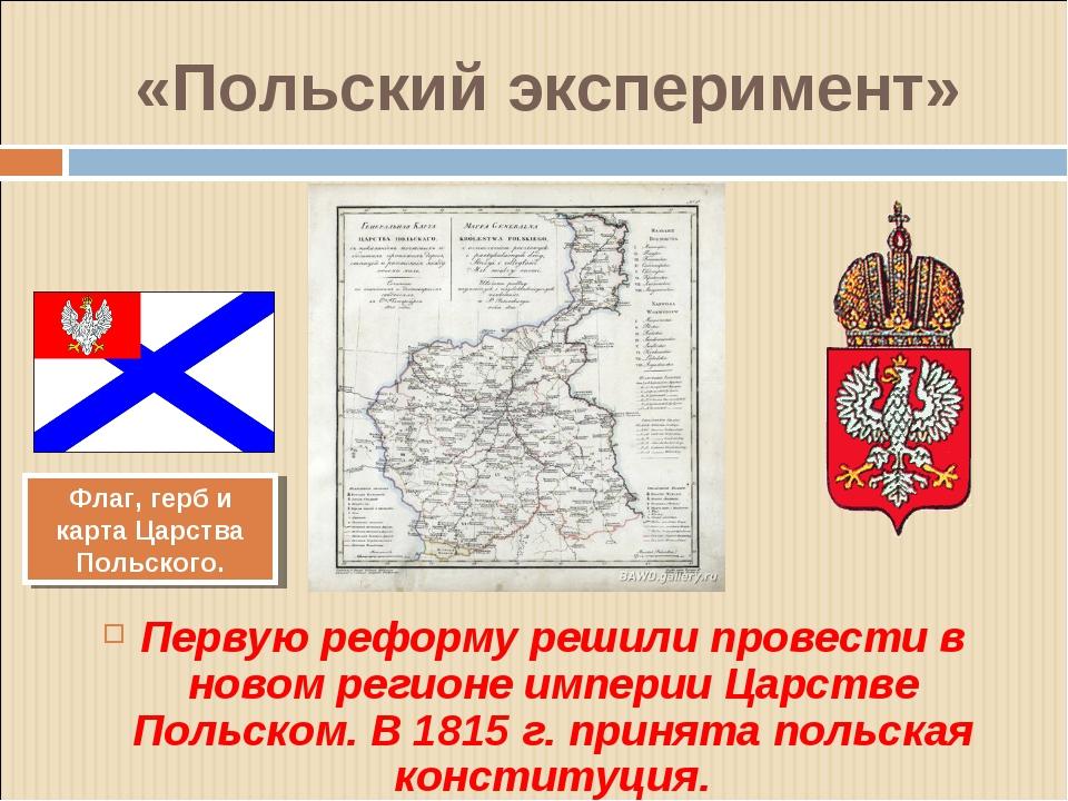 «Польский эксперимент» Первую реформу решили провести в новом регионе империи...