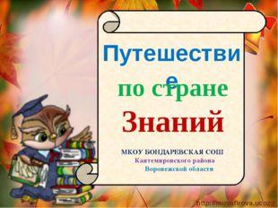 Путешествие по стране Знаний МКОУ БОНДАРЕВСКАЯ СОШ Кантемировского района Вор