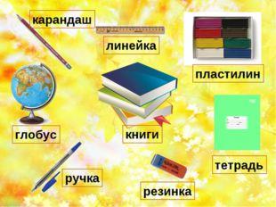 карандаш линейка глобус ручка тетрадь резинка книги пластилин http://musafiro
