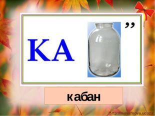 кабан http://musafirova.ucoz.ru