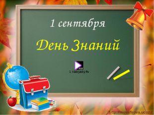 http://musafirova.ucoz.ru 1 сентября День Знаний