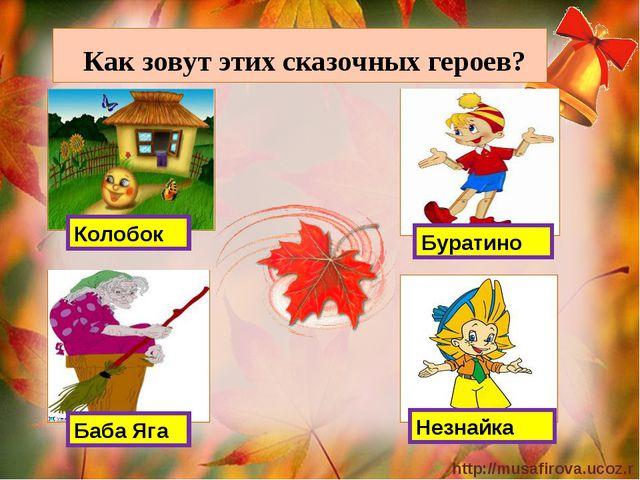 Как зовут этих сказочных героев? Колобок Буратино Баба Яга Незнайка http://m...