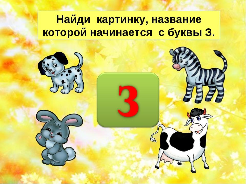 Найди картинку, название которой начинается с буквы З. http://musafirova.ucoz...