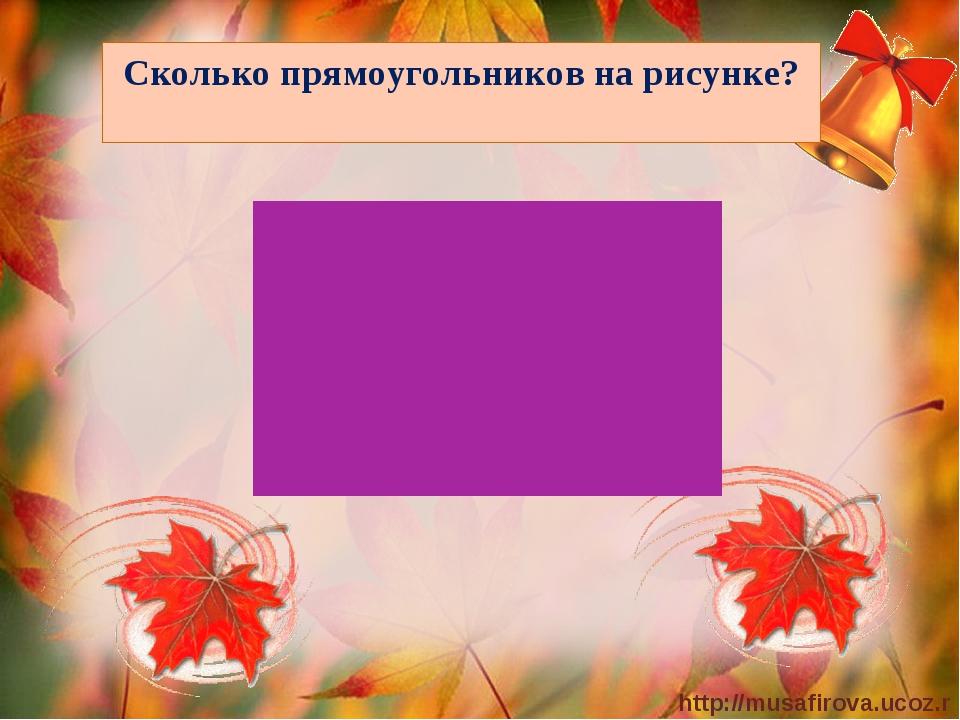 Сколько прямоугольников на рисунке?   http://musafirova.ucoz.ru
